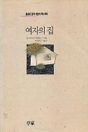 초가 / 여자의 집 / 도미시마 다께오. 박영빈 옮김