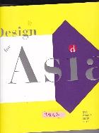 Design for Asia :DFA awards 2017 /[by] Hong Kong Design Center