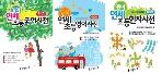 동아 연세 초등국어사전, 영어사전, 한자사전 (총 3권) / 최신판