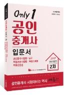 2017 새롬에듀 공인중개사 입문서 2차