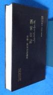 인목대비의 서궁일기 (附錄: 西宮日記論攷) /사진의 제품    :☞ 서고위치:RE 5 * [구매하시면 품절로 표기됩니다]