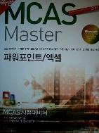 속공 MCAS Master 파워포인트/엑셀 : MCAS 시험대비서