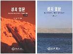 성서입문 (상 . 하) 전2권 세트 (개정판) 정태현 (한님성서연구소)