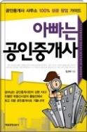 아빠는 공인중개사 - 공인중개사 사무소 성공 창업 가이드 초판1쇄