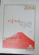 아름다운 국어 -2014  -7.9급 공무원 /사진의 제품 /새책수준  ☞ 서고위치:KZ 6