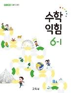 초등학교 수학 익힘 6-1 (2015개정교육과정) (교과서)