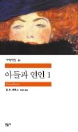 아들과 연인 1 민음셰계문학전집 59
