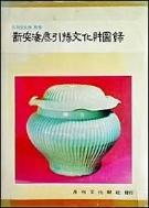 신안해저인양문화재도록 (월간문화재 별책 1000부 한정판) (1977 초판)