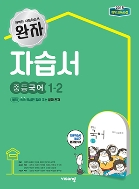 비상 중등 국어 1-2 자습서 (김진수 저) (중1-2) (2020)
