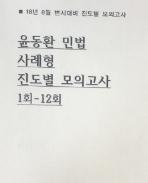18년 8월 변시대비 윤동환 민법 사례형 진도별 모의고사 1-12회★스프링/복사본★