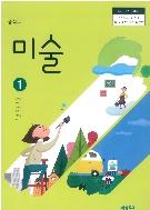 중학교 미술 1 교과서 비상/2015개정/새책수준