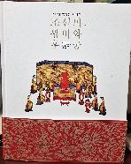 조선의 왕비와 후궁 -오백년 역사를 지켜온- -초판-새책수준-하드커버,큰책-컬러도판,해설-아래사진참조-