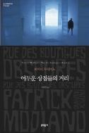 어두운 상점들의 거리 (양장)  개정판 5쇄
