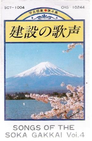 建設の歌聲 SONGS OF THE SOKA GAKKAI VOI.4 카세트 테이프 일본어 가사집 포함정품