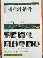 세계의 문학 1997 가을호 85 계간 - 소설 특집 겨울에 나방은 살아 있다 등....