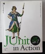 JUNIT IN ACTION: 단위 테스트의 모든 것