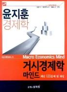 거시경제학 마인드 핵심 120문제 및 해설 수정4판 #