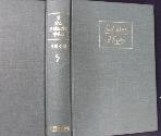 칼 맑스 프리드리히 엥겔스 저작선집 (5)  ISBN 8985022067  /사진의 제품   / 상현서림  ☞ 서고위치:MA 1  *[구매하시면 품절로 표기됩니다]