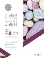 미래엔 고등 국어 상 자습서 (신유식 저) (고1)(2020)