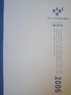 창비의 책 2006