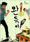 완득이 - 제1회 창비 청소년문학상 수상작,창비청소년문학 8 (초판24쇄)