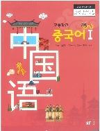 고등학교 중국어 1 교과서 능률/2015개정 새책