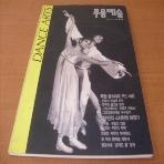 무용예술(1993년 3. 4월) - 창간호