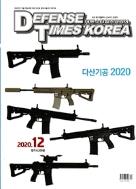 디펜스 타임즈 코리아 2020년-12월호 (Defense Times korea) (신252-7)