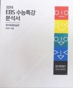 EBS 수능특강 분석서 영어독해연습편