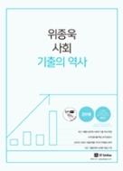 위종욱 사회 기출의 역사(2018) 단기펜 교재 5판 2쇄 2017년 10월 30일