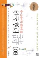 중고생이 꼭 읽어야 할 한국 현대시 108