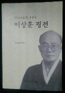 이상훈 평전 - 인성교육의 선구자