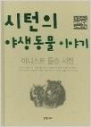 시턴의 야생동물 이야기 - 1928년 존 바로 메달을 수여받은 동물 문학의 대표작!(양장본) (초판1쇄)
