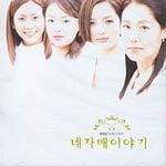 O.S.T. / 네자매이야기 (MBC 수목드라마)