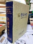 신섬유사전 -TEXTILE  DICTIONARY-텍스타일사전 -절판된 귀한사전-아래 사진참조-