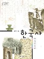 고등학교 한국사 교과서 동아/2013개정새책수준