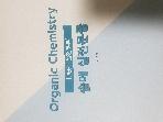 Organic Chemistry 솔메 실전문풀 PEET 실전추론 + Repeat(2019)