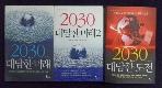 2030 대담한 도전,2030대담한 미래[1.2] 총3권 세트 /상현서림  /사진의 제품  ☞ 서고위치:gf 5 *[구매하시면 품절로 표기됩니다]