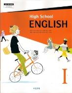 고등학교 영어 1 (홍민표) (2009 개정 교육과정 교과서)