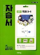 비상교육 완자 자습서 중등 국어 3-1 (김진수) / 2015 개정 교육과정