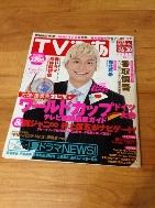 TV ぴあ 관동판 2006년 6월 10일-30일 TV 피아-일본잡지, 드라마, 엔터테인먼트