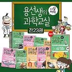 용선생의 시끌벅적 과학교실 세트 (전23권) / 사회평론