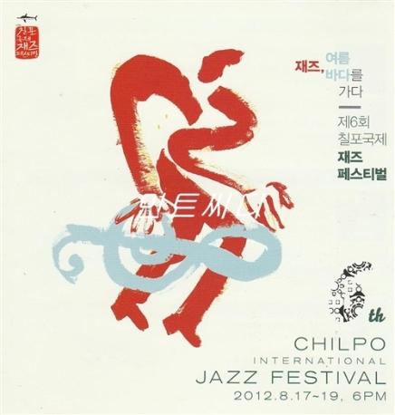 제6회 칠포 국제 재즈 페스티벌 : 재즈, 여름바다를 가다