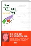 눈뜸 -  이란 여류작가의 장편소설(전2권 완결) 1판 발행