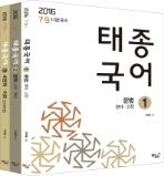 태종국어 (2016) (전3권)