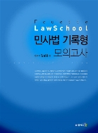 Fouette LawSchool 푸에테 로스쿨 민사법 기록형 모의고사 #