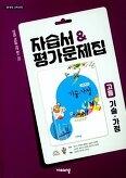 비상 자습서&평가문제집 고등 기술 가정 김기수외 (2015 새교육과정)