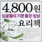 4800원 요리책 1 싱글들의 기분좋은 밥상 - 싱글들에게 꼭 필요한 알짜 요리 정보 수록 (전10권중 1권) 초판2쇄