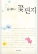 김해화의 꽃편지 - 김해화 시화집 초판 1쇄