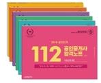 2018 공인단기 112 공인중개사 합격노트 세트 - 전6권
